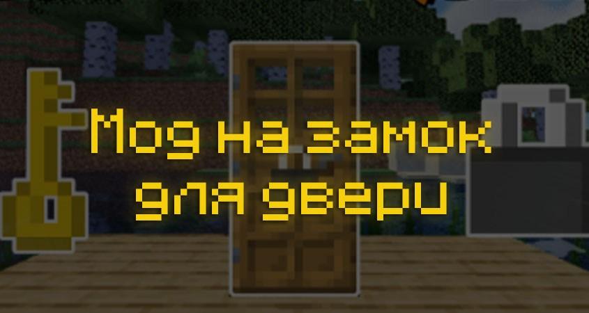 Как запереть дверь в Майнкрафт