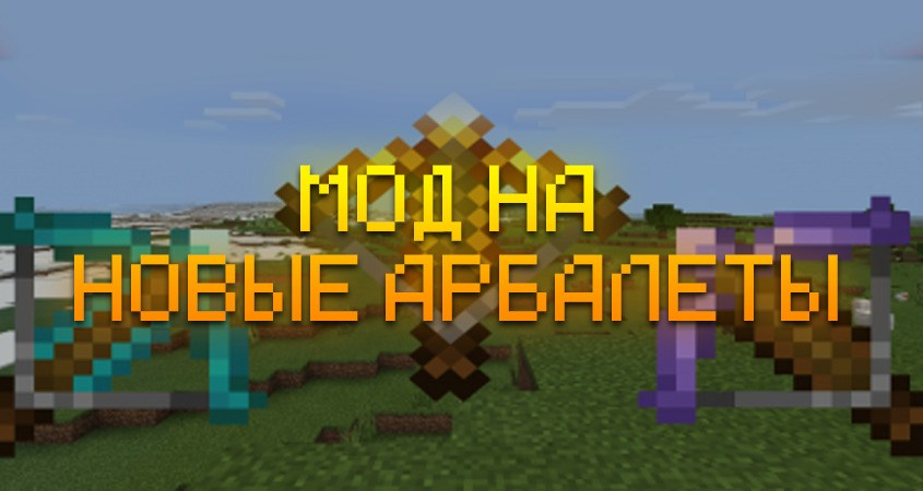 Скачать мод на новые арбалеты в Minecraft PE