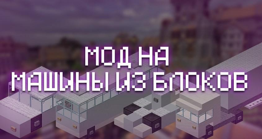Скачать мод на машины из блоков в Minecraft PE