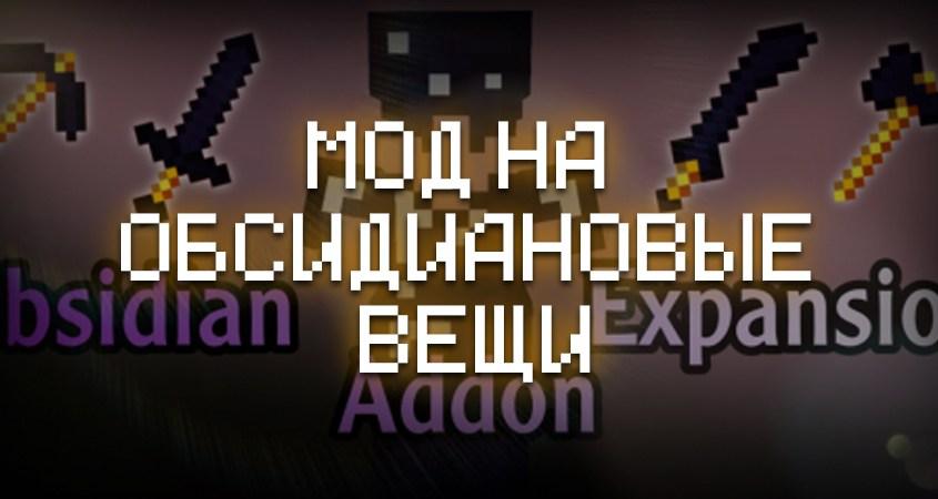 Скачать мод на обсидиановые вещи в Minecraft PE