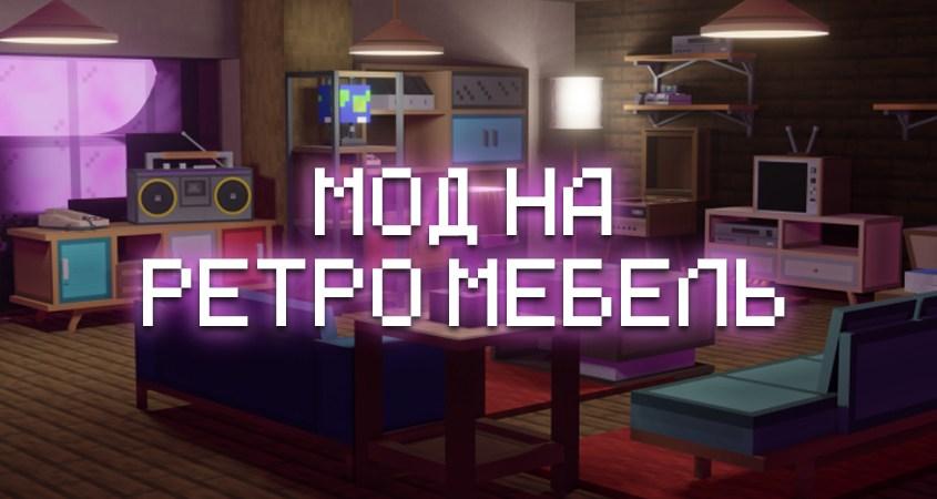 Скачать мод на ретро мебель в Minecraft PE