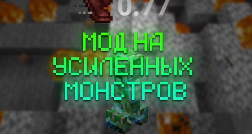 Скачать мод на усиленных монстров в Minecraft PE
