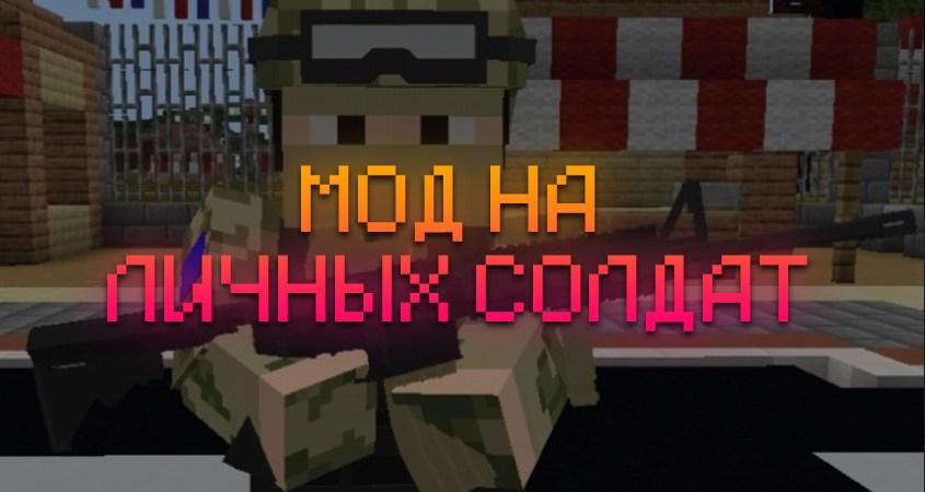 Скачать мод на личных солдат в Minecraft PE