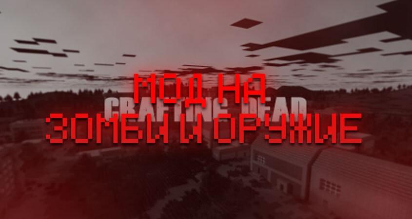 Скачать мод на зомби и оружие в Minecraft PE