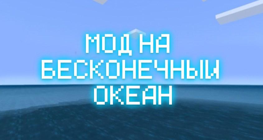 Скачать мод на бесконечный океан в Minecraft PE