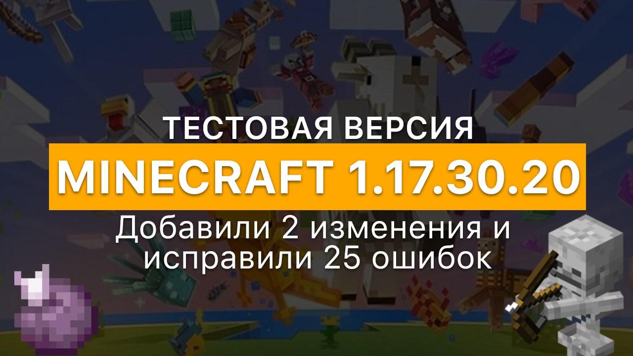 Логотип версии майнкрафт 1.17.30.20