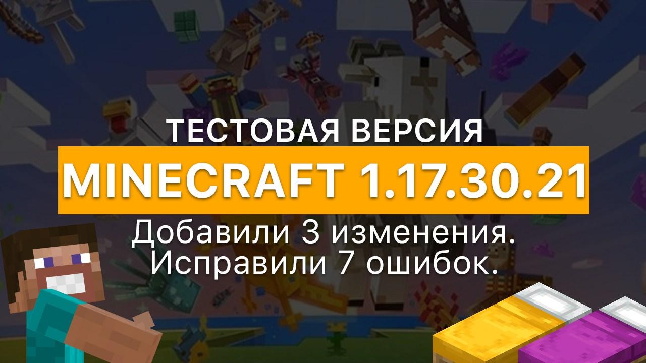 Майнкрафт 1.17.30.21