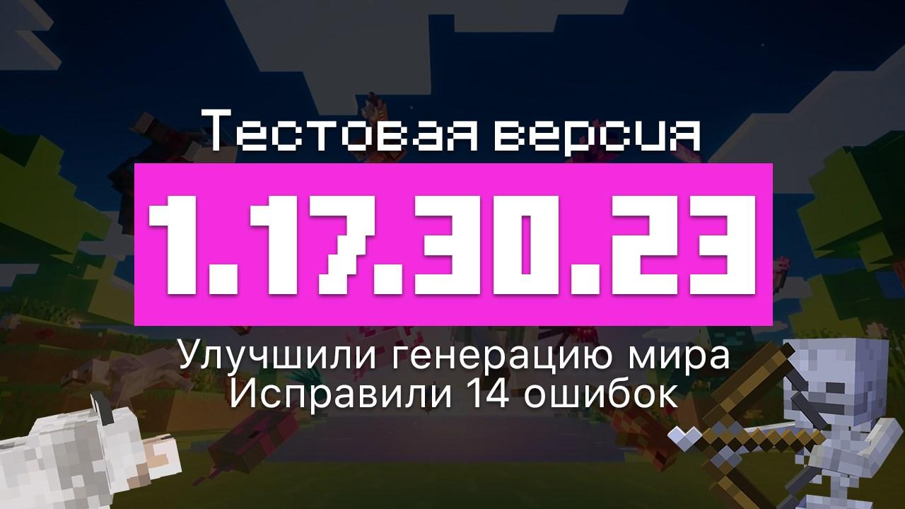 Скачать Майнкрафт 1.17.30.23: Генерация мира