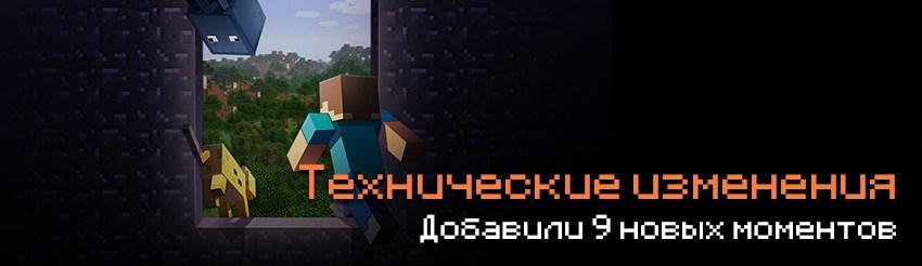 Технические нововведения Майнкрафт 1.17.30.21