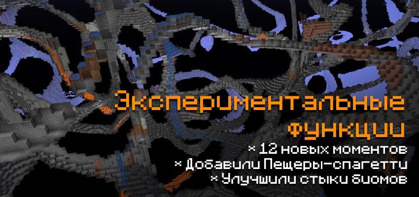 Экспериментальный режим игры в версии
