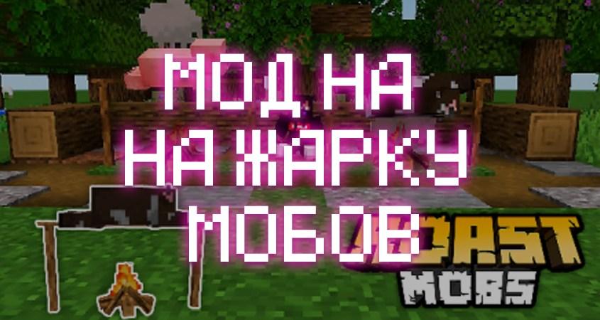 Скачать мод на жарку мобов в Minecraft PE
