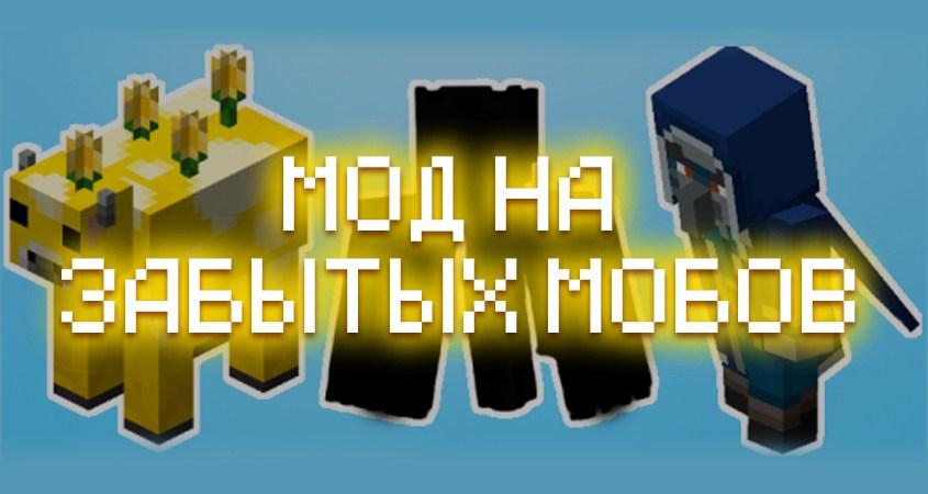 Скачать мод на забытых мобов в Minecraft PE