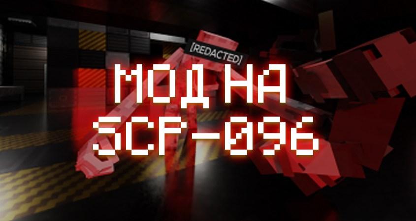 Скачать мод на SCP-096 в Minecraft PE