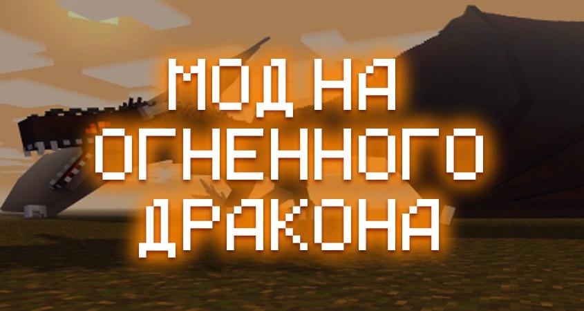 Скачать мод на огненного дракона в Minecraft PE