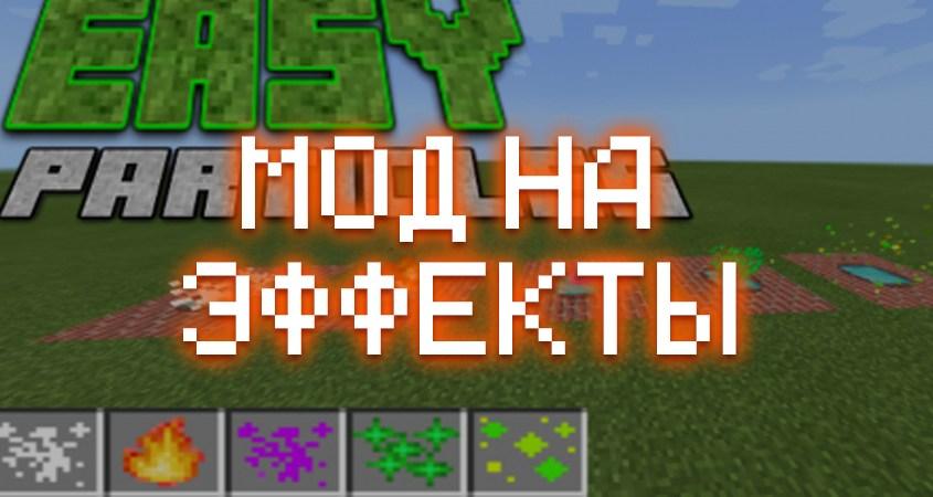 Скачать мод на эффекты в Minecraft PE