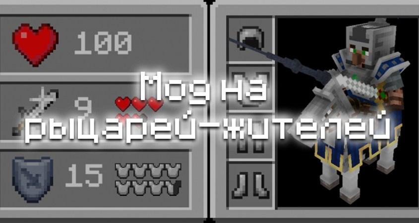 Скачать мод на рыцарей-жителей в Minecraft PE