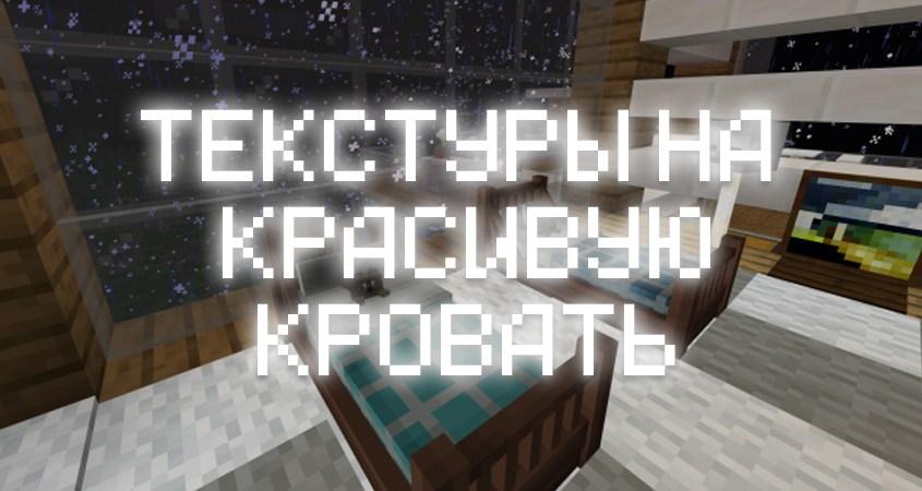 Скачать текстуры на красивую кровать в Minecraft PE