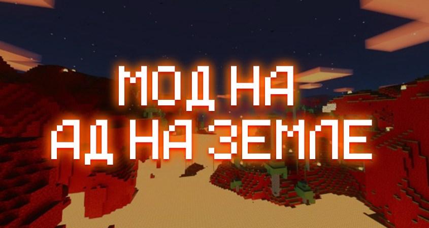Скачать мод на ад на земле в Minecraft PE