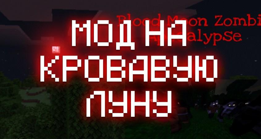 Скачать мод на кровавую луну в Minecraft PE