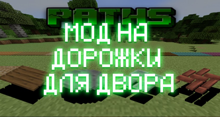 Скачать мод на дорожки для двора в Minecraft PE