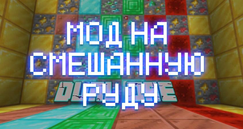 Скачать мод на смешанную руду в Minecraft PE
