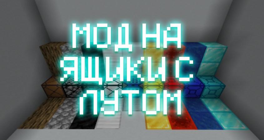 Скачать мод на ящики с лутом в Minecraft PE