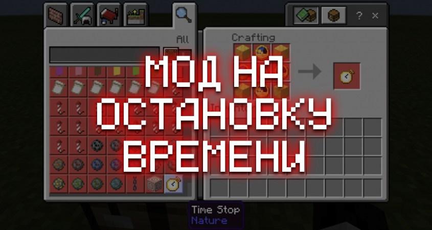 Скачать мод на остановку времени в Minecraft PE