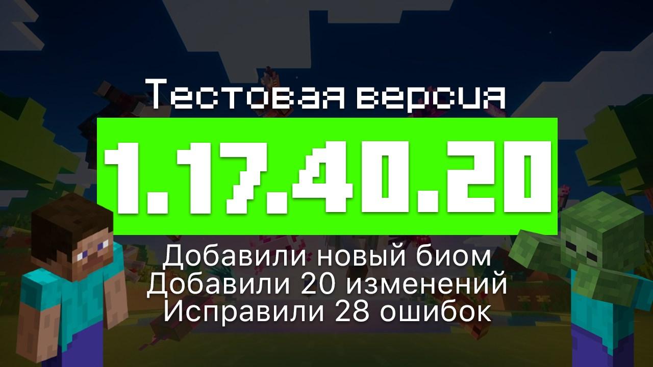 Скачать Майнкрафт 1.17.40.20: Багофиксы