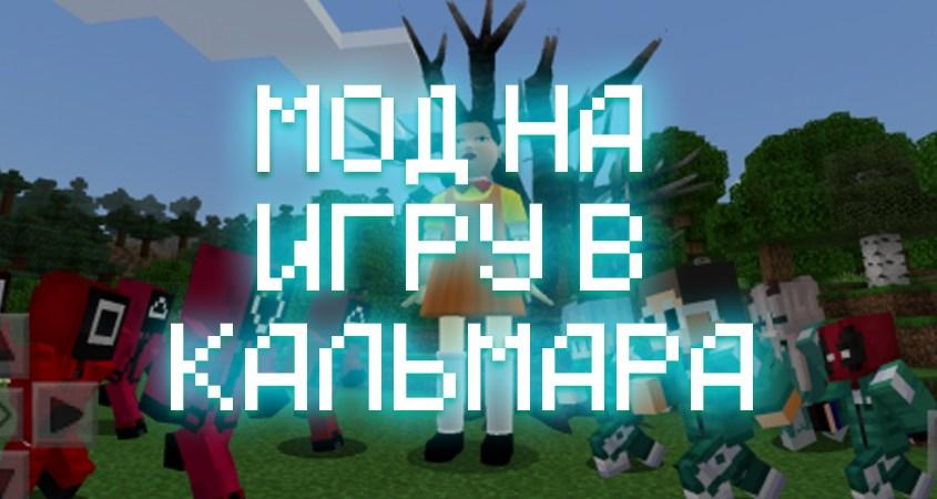 Скачать мод на Игру в Кальмара в Minecraft PE
