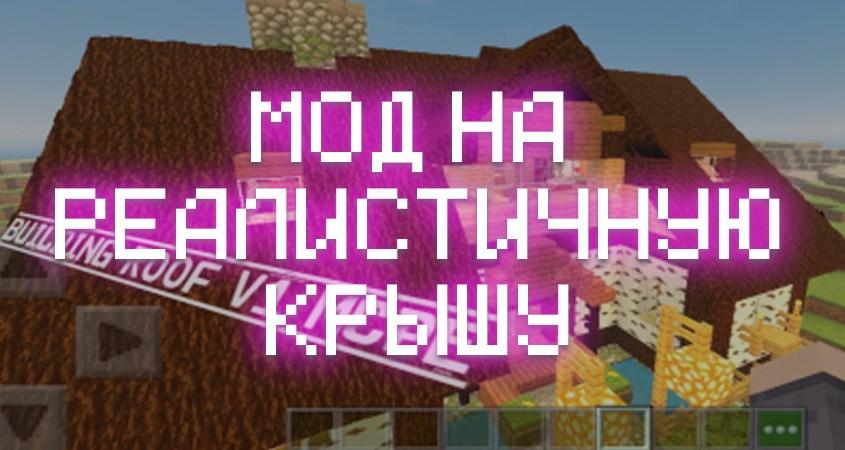 Скачать мод на реалистичную крышу в Minecraft PE