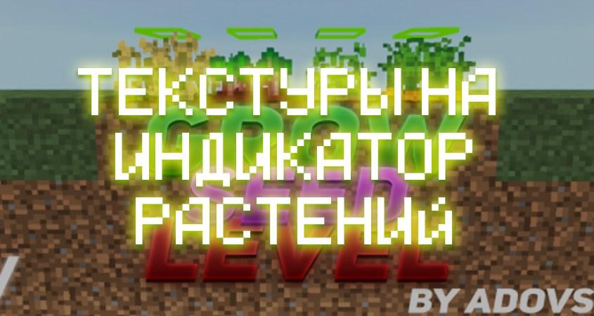 Скачать текстуры на индикатор растений в Minecraft PE
