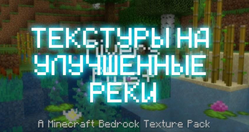 Скачать текстуры на улучшенные реки в Minecraft PE