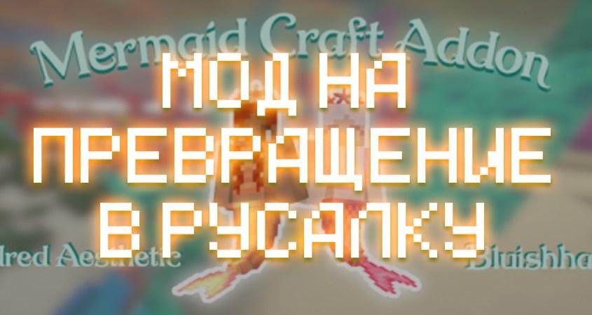 Скачать мод на превращение в русалку в Minecraft PE