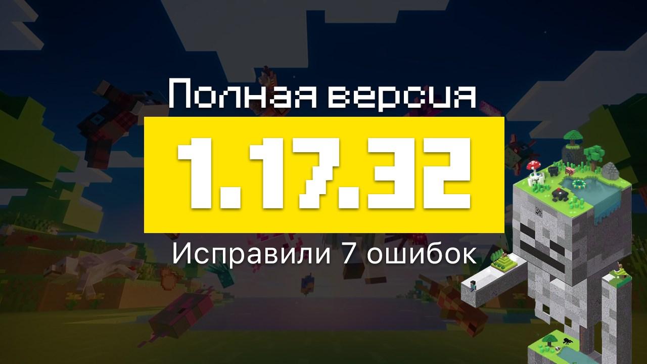 Скачать Майнкрафт 1.17.32.02: Релиз