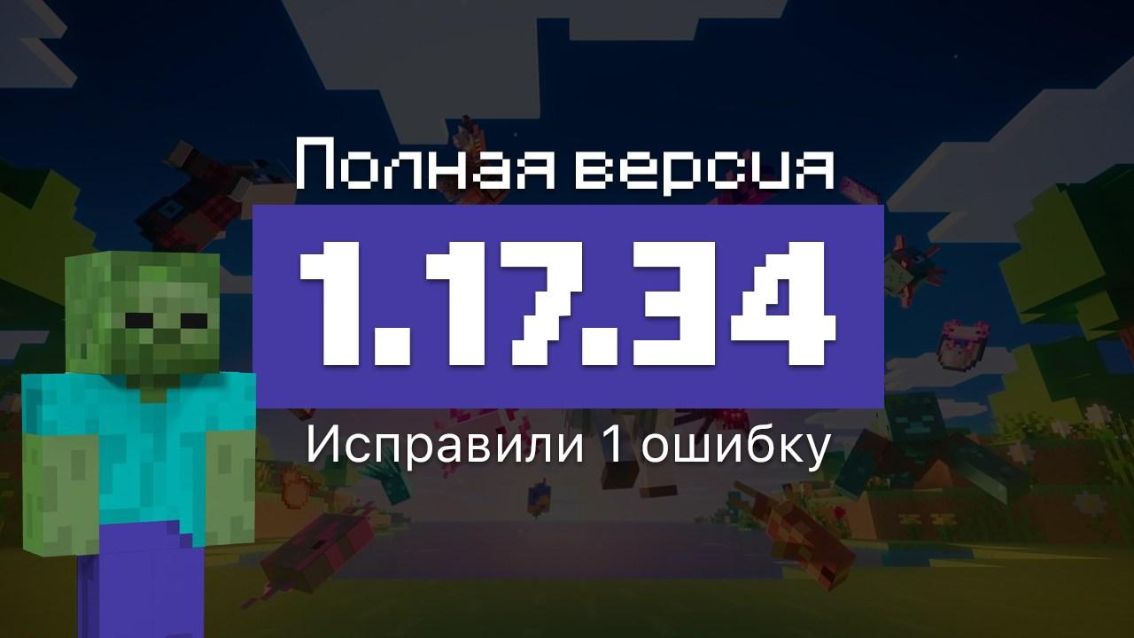Скачать Майнкрафт 1.17.34.02: Релиз