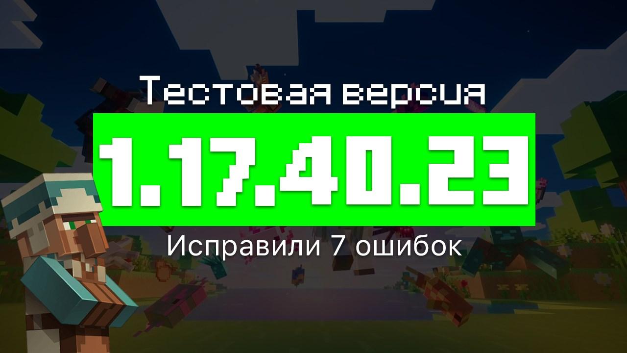 Скачать Майнкрафт 1.17.40.23: Багофиксы