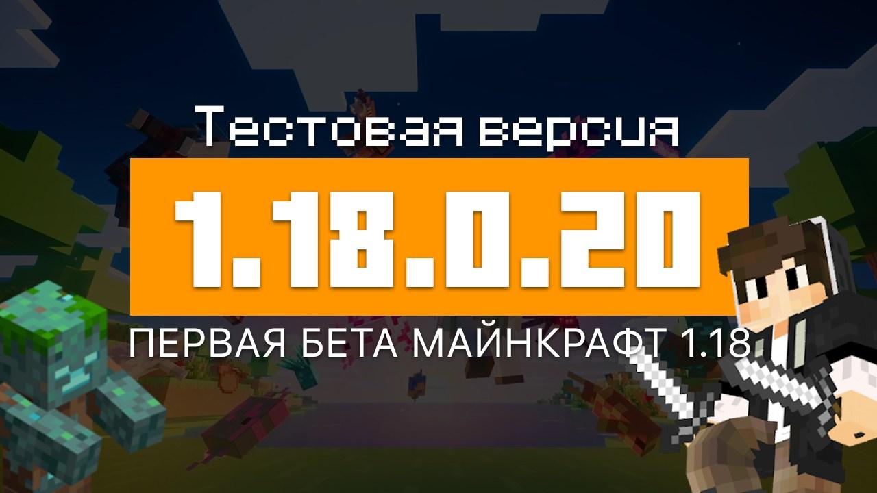 Скачать Майнкрафт 1.18.0.20: Первая бета